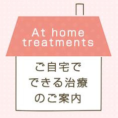 自宅でできる治療