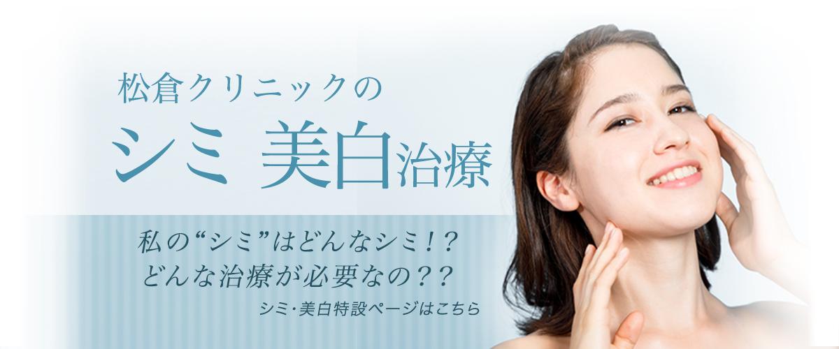 松倉クリニックの美白治療