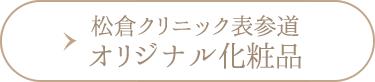 松倉クリニックオリジナル化粧品