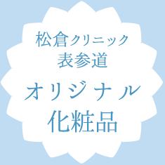 松倉クリニックオリジナル化粧品はこちらからお買い求めいただけます