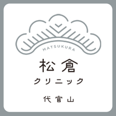 松倉クリニック代官山
